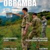 Revija Obramba, avgust 2016